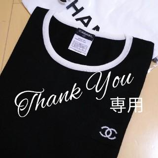 シャネル(CHANEL)の専用★CHANEL カシミアニット 42【未使用品】(ニット/セーター)