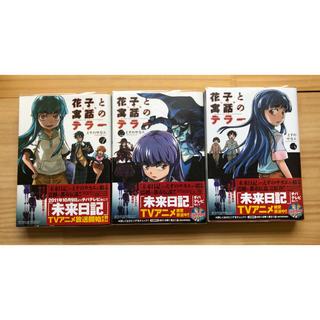 「完全版 花子と寓話のテラー」全3巻 えすのサカエ 全巻初版 帯付属