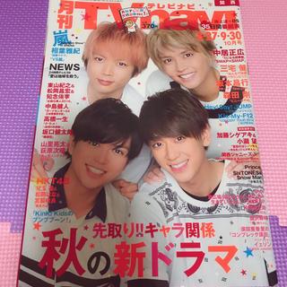 ニュース(NEWS)のTVnavi NEWS(アート/エンタメ/ホビー)