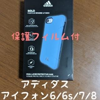 アディダス(adidas)の【値下げ】アイフォンケース アディダス製 保護フィルム付(iPhoneケース)