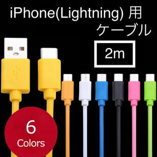アイフォーン(iPhone)のiPhone 充電ケーブル アイフォン 充電コード (2m 1本)(バッテリー/充電器)