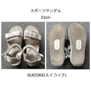 スイコック(suicoke)のSUICOKE(スイコック)スポサン 22cm(サンダル)