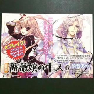 角川書店 - 薔薇嬢のキス イラストカード 硝音あや コミック販促pop 特典 ポップ 非売品