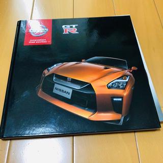 日産 - 2017年式日産 GT-Rカタログ