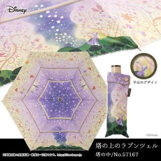 Disney -  ラプンツェル ディズニー プリンセス 雨晴れ兼用 折りたたみ傘 ☻