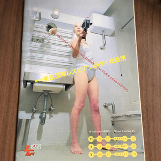 第7回 東京国際レズビアン&ゲイ映画祭 1998 ✴︎ パンフレット(その他)