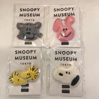 スヌーピー(SNOOPY)のスヌーピーミュージアム限定 さがら織バッジ 4個セット(キャラクターグッズ)