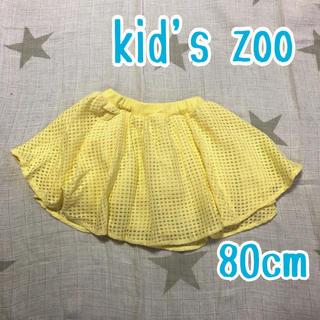 キッズズー(kid's zoo)の【USED】80cm kid's  zoo スカート(スカート)