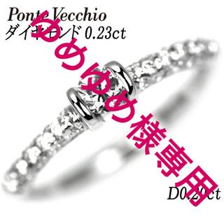 ポンテヴェキオ(PonteVecchio)のポンテヴェキオ K18WG ダイヤモンド リング 0.23ct D0.20ct(リング(指輪))