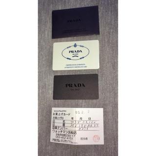 プラダ(PRADA)のPRADA プラダ ギャランティ カード 保証書(その他)