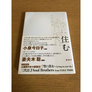 サンダイメジェイソウルブラザーズ(三代目 J Soul Brothers)の空に住む ELLY サイン CD(文学/小説)