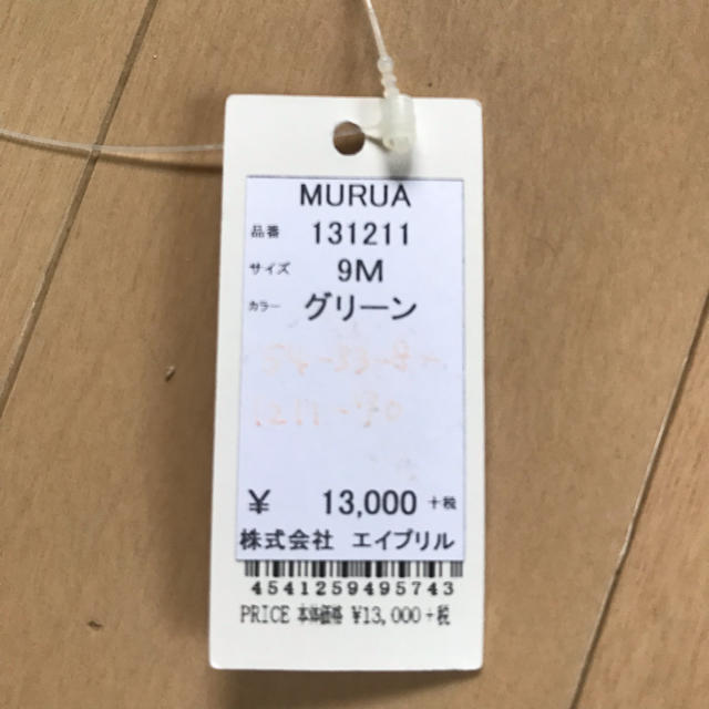 MURUA(ムルーア)のタイムセール!MURUA ムルーア 9号 水着 新品 未使用 グリーン レディースの水着/浴衣(水着)の商品写真