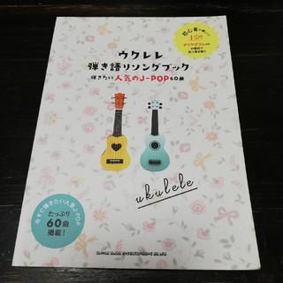 ウクレレ 本 弾き語りソングブック 60曲(その他)