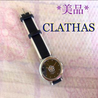 クレイサス(CLATHAS)の【美品】『CLATHAS』アナログ 腕時計(腕時計)