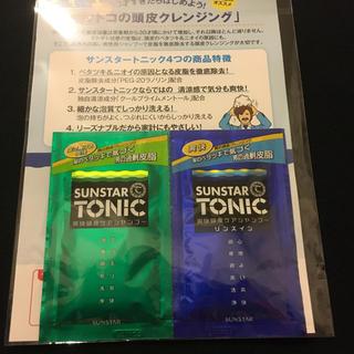 サンスター(SUNSTAR)のサンスター トニックシャンプー リンス(シャンプー)