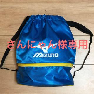 ミズノ  プールバッグ ブルー  【新品未使用】