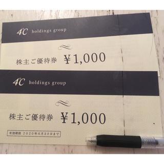 ヨンドシー(4℃)の株主優待券 4°C 1000×2(ショッピング)