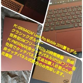 エヌイーシー(NEC)のPC-PM550NAR+最新LTE(オーダーメイド) 新品3台分 即納(ノートPC)
