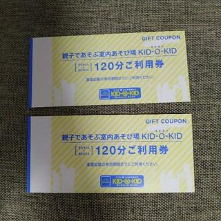 ボーネルンド(BorneLund)のボーネルンド キドキド ご利用券 チケット 2枚(遊園地/テーマパーク)