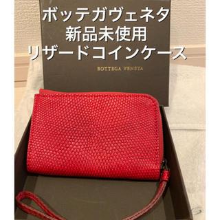 Bottega Veneta - 【新品未使用・即配送】ボッテガヴェネタ リザード (トカゲ革)コインケース