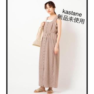 カスタネ(Kastane)の新品kastane 花柄ロングマキシワンピース(ロングワンピース/マキシワンピース)