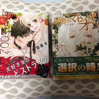 ハクセンシャ(白泉社)の恋するMOON DOG    と  金色のマビノギオン  2冊セット(少女漫画)