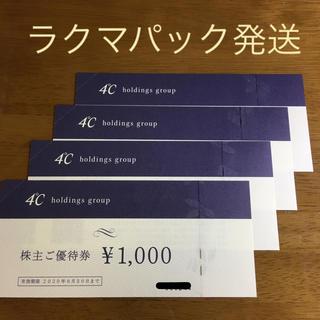 ヨンドシー(4℃)の4°C 株主優待(ショッピング)