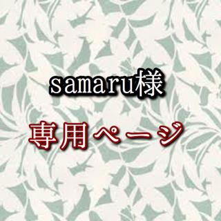 samaru様 専用ページ(コサージュ/ブローチ)