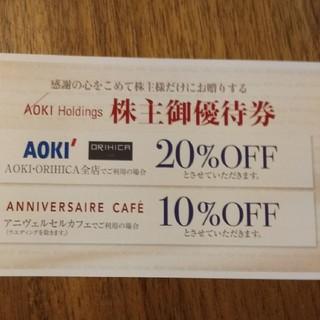 オリヒカ(ORIHICA)の【優待券】AOKI&ORIHICA(ショッピング)