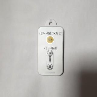 アイリスオーヤマ(アイリスオーヤマ)のリモコン シーリングライト用 アイリスオーヤマ(その他)