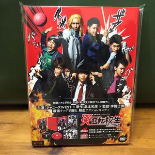ジャニーズウエスト(ジャニーズWEST)の炎の転校生 REBORN DVD(TVドラマ)