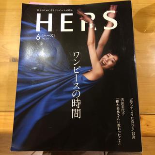 HERS (ファッション)