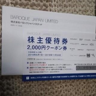 マウジー(moussy)のMOUSSY バロックジャパンリミテッド 2000円クーポン券(ショッピング)