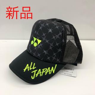 ヨネックス(YONEX)のヨネックス 帽子 キャップ オールジャパン(ウェア)