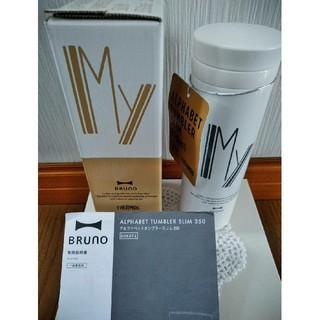 サーモス(THERMOS)の【新品】BRUNO アルファベットタンブラー スリム 水筒 350ml 《My》(容器)