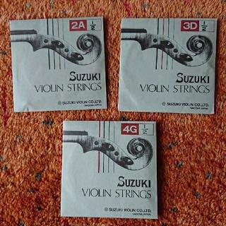 スズキ(スズキ)のヴァイオリン 弦 1/2用 3本セット(ヴァイオリン)