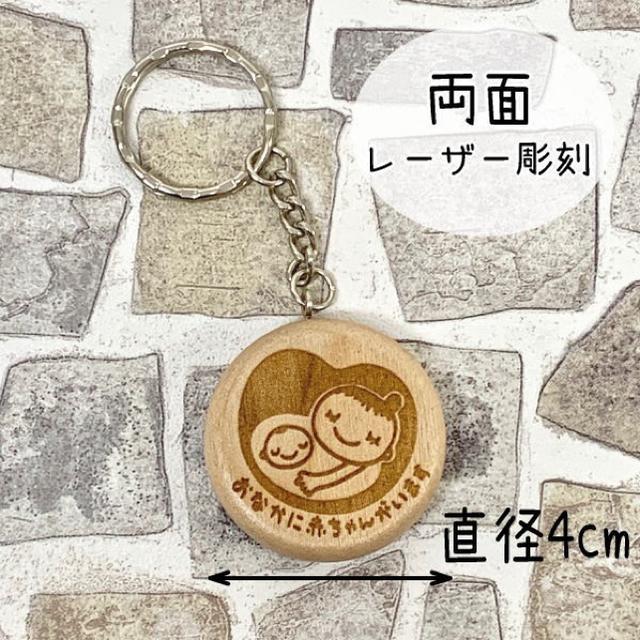【送料無料】マタニティマーク キーホルダー(丸型)両面彫り 【パイン材使用】 ハンドメイドのキッズ/ベビー(マタニティ)の商品写真