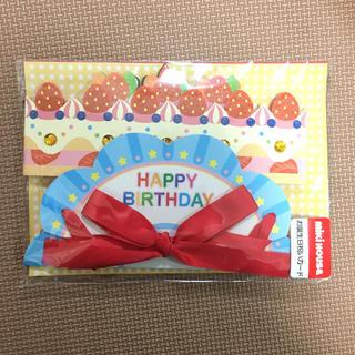 ミキハウス(mikihouse)の【新品未開封】ミキハウス バースデーカード お誕生日祝い カード ケーキ(カード/レター/ラッピング)