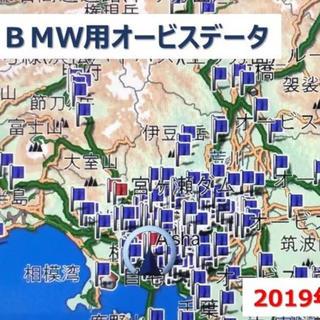 ビーエムダブリュー(BMW)のBMW用オービス・スピード取締りデータ 2019年全国版(カーナビ/カーテレビ)