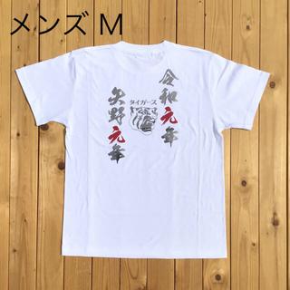 ハンシンタイガース(阪神タイガース)の令和元年最終SALE!! 令和元年箔プリントTシャツ 【ホワイト/メンズM】(Tシャツ/カットソー(半袖/袖なし))