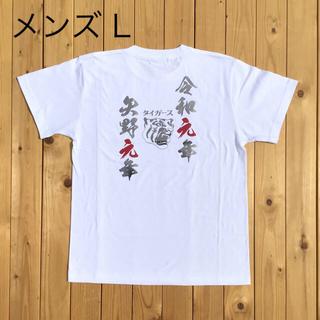 ハンシンタイガース(阪神タイガース)の令和元年最終SALE!! 令和元年箔プリントTシャツ 【ホワイトメンズL】(Tシャツ/カットソー(半袖/袖なし))