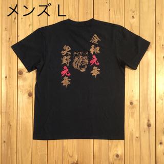 ハンシンタイガース(阪神タイガース)の令和元年最終SALE!! 令和元年箔プリントTシャツ 【ブラック/メンズL】(Tシャツ/カットソー(半袖/袖なし))
