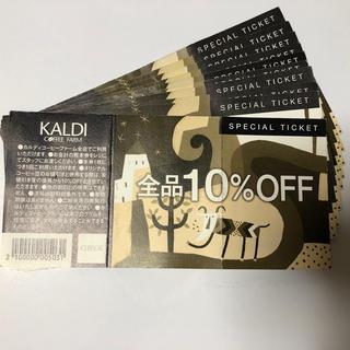 カルディ(KALDI)のうさかめ様専用 カルディ10%割引券4枚(フード/ドリンク券)