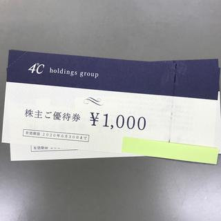 ヨンドシー(4℃)の4℃ 株主優待券 2000円分(ショッピング)