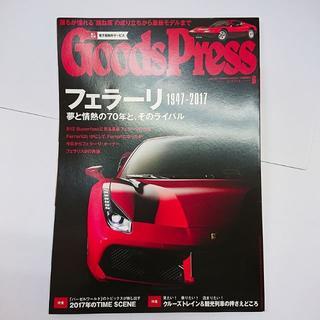 ■雑誌 goodspress 2017/6 フェラーリ クルーズトレイン(車/バイク)