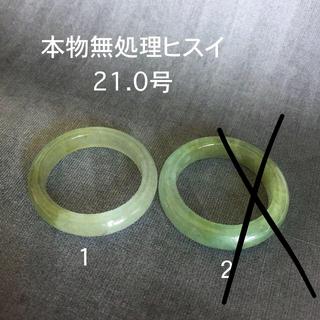 8012 在庫処分 21.0号 天然翡翠リング メンズ 硬玉 ジェダイ(リング(指輪))