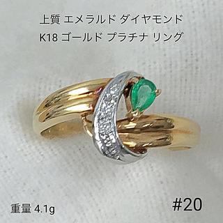 正規品 上質 エメラルド ダイヤモンド K18 ゴールドプラチナリング 送料込み(リング(指輪))