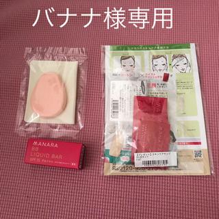 マナラ(maNara)のBBクリーム スキンケアセット☆送料無料!(BBクリーム)