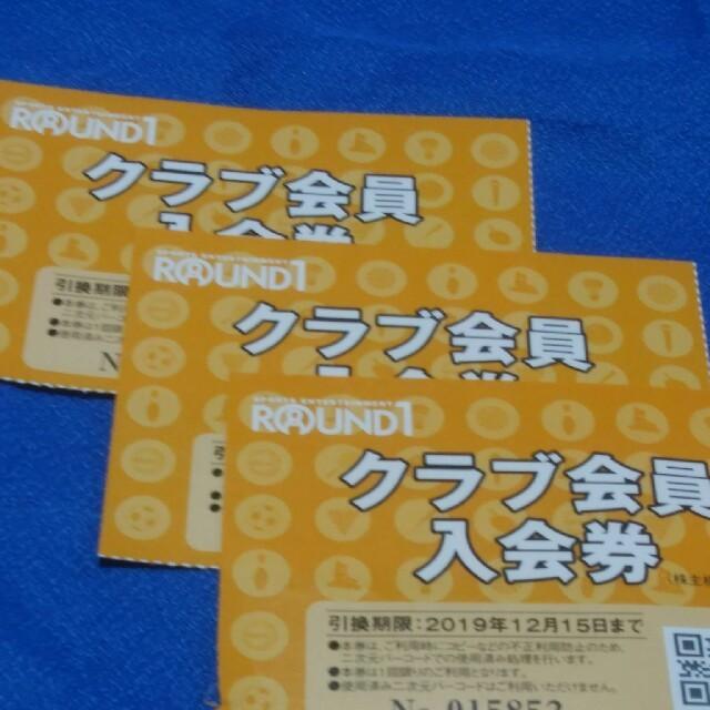 ラウンドワン株主優待クラブ会員 チケットの施設利用券(ボウリング場)の商品写真