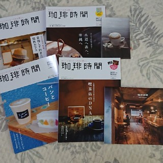 珈琲時間 4冊 セット 大誠社 カフェ コーヒー 検)スタバ カフェ(料理/グルメ)